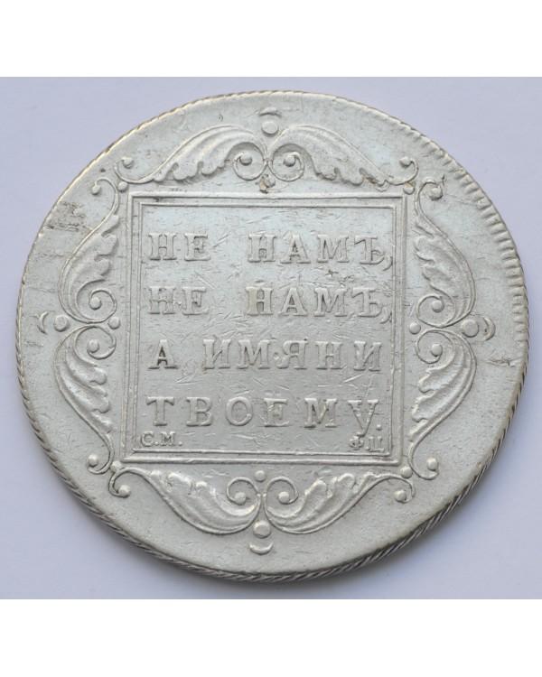 1 рубль 1797 года СМ ФЦ