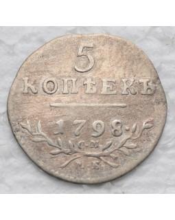 5 копеек 1798 года СМ МБ