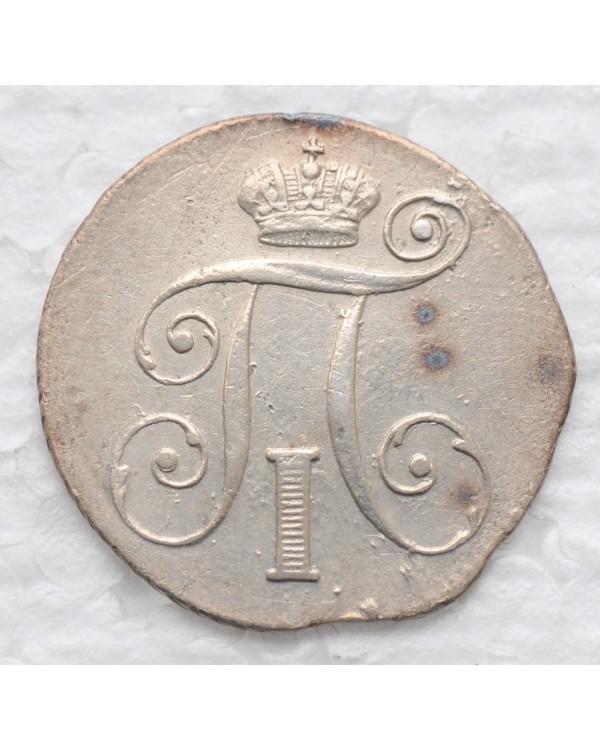 10 копеек 1799 года СМ МБ