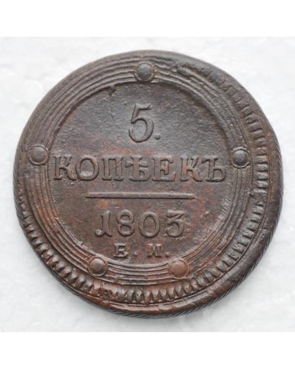 5 копеек 1803 года ЕМ, аверс 1806 года и реверс 1802 года