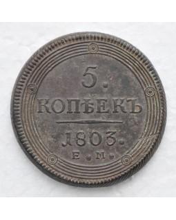 5 копеек 1803 года ЕМ, особый орел