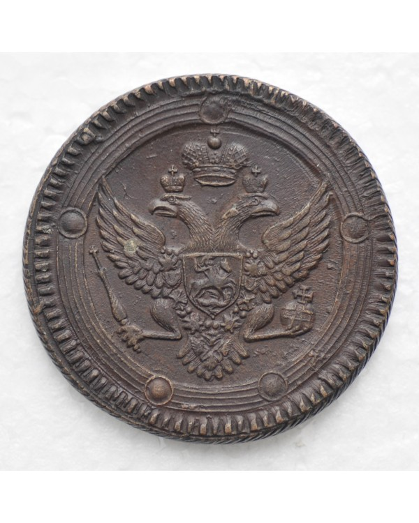 5 копеек 1803 года ЕМ, тип 1802