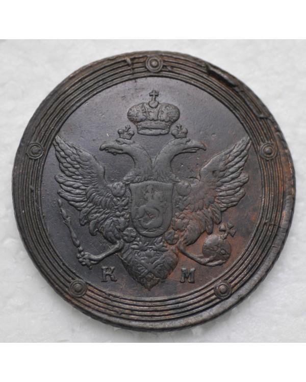 5 копеек 1803 года