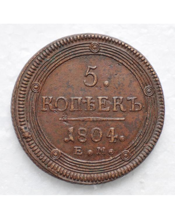 5 копеек 1804 года ЕМ