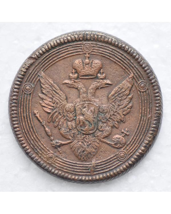 5 копеек 1806 года ЕМ