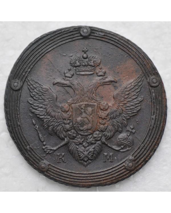 5 копеек 1806 года