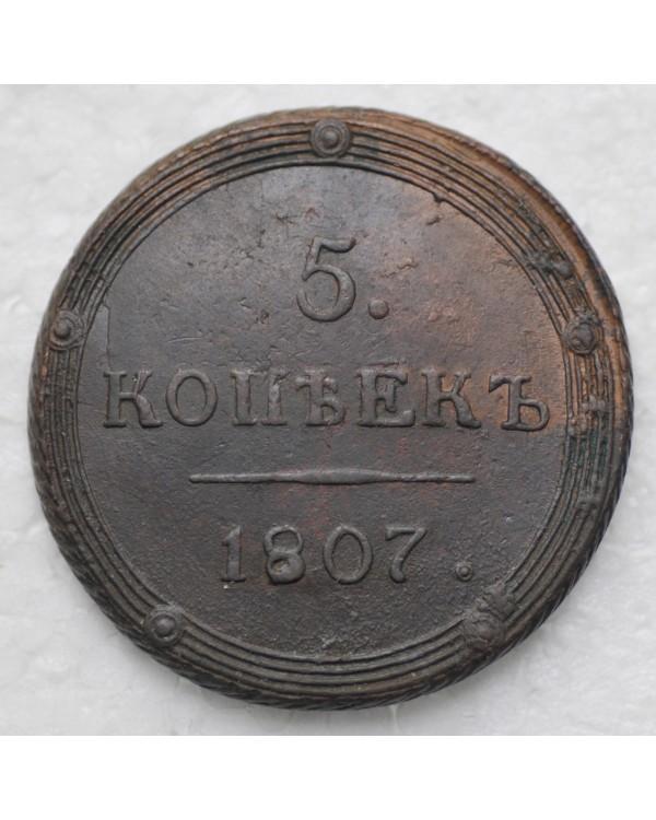 5 копеек 1807 года КМ