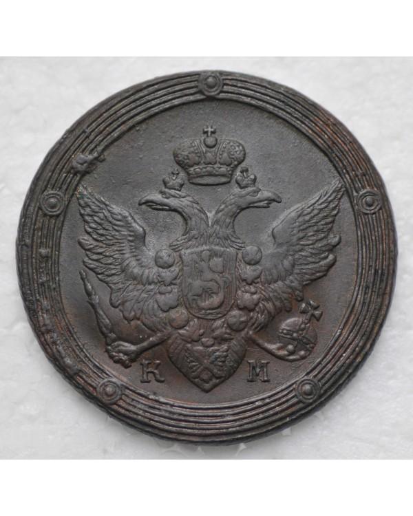 5 копеек 1808 года КМ