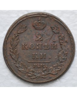 2 копейки 1811 года