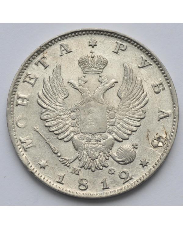 1 рубль 1812 года