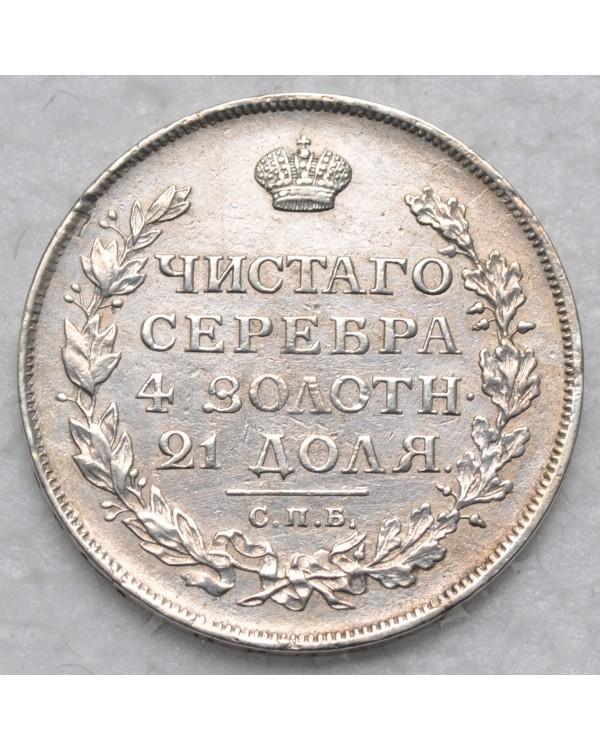 1 рубль 1813 года