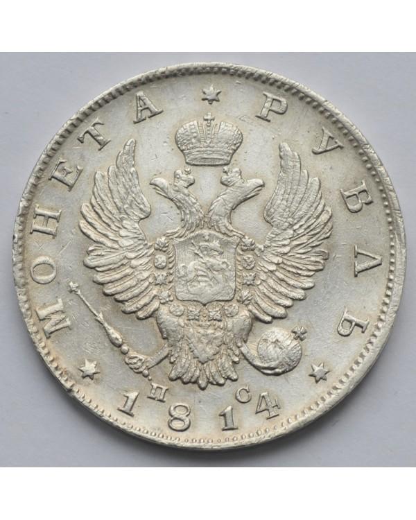1 рубль 1814 года
