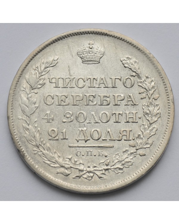 1 рубль 1818 года СПБ ПС