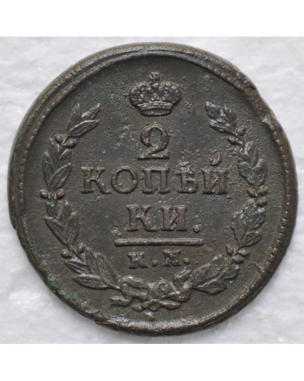 2 копейки 1822 года