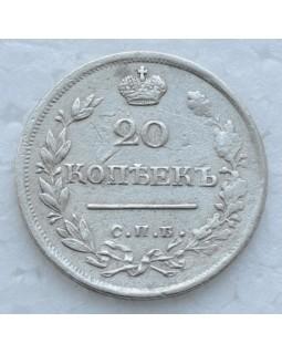 20 копеек 1822 года СПБ ПД