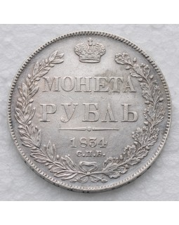 1 рубль 1834 года