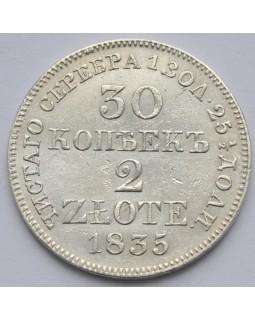 30 копеек - 2 злотых 1835 года MW
