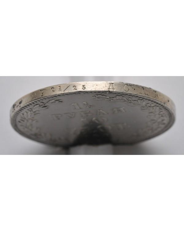 1,5 рубля - 10 злотых 1835 года MW