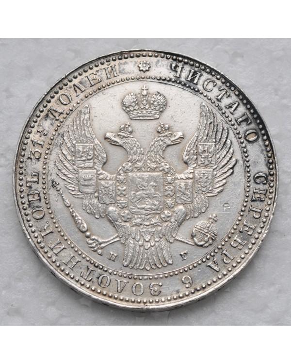 1,5 рубля - 10 злотых 1836 года НГ