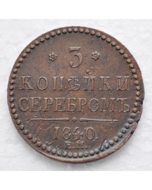 3 копейки серебром 1840 года ЕМ