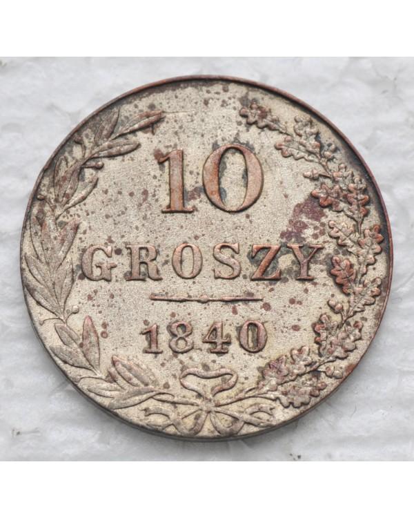 10 грошей 1840 года MW