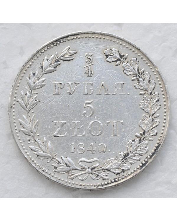 0,75 рубля - 5 злотых 1840 года MW