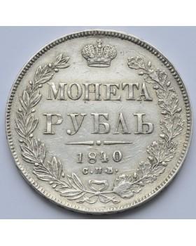 1 рубль 1840 года СПБ НГ