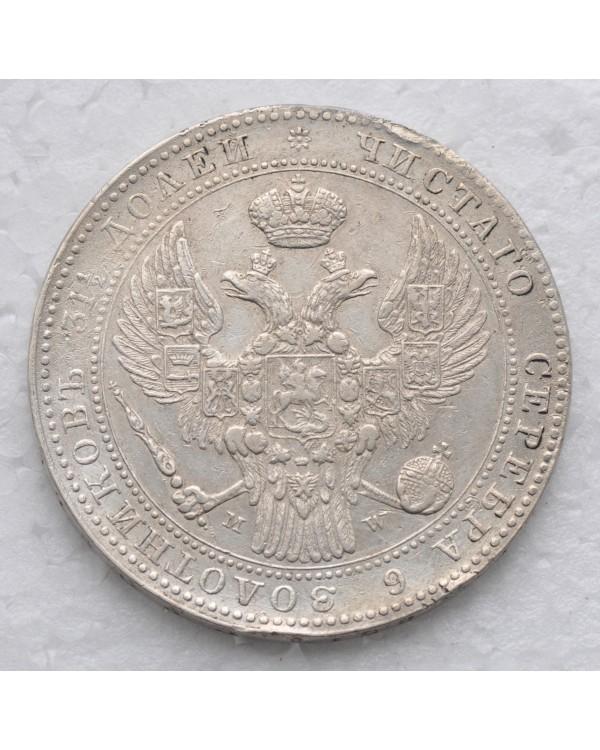 1,5 рубля - 10 злотых 1841 года MW