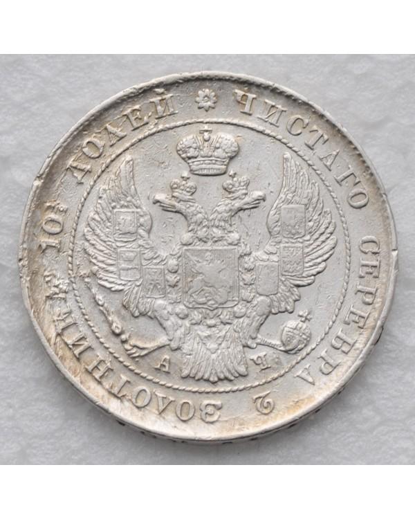 Монета Полтина 1842 года СПБ АЧ