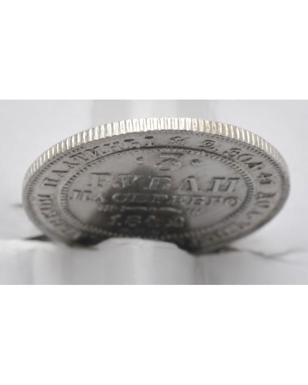 3 рубля 1842 года