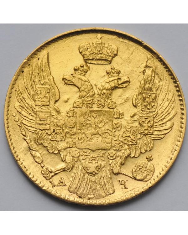 5 рублей 1842 года СПБ АЧ