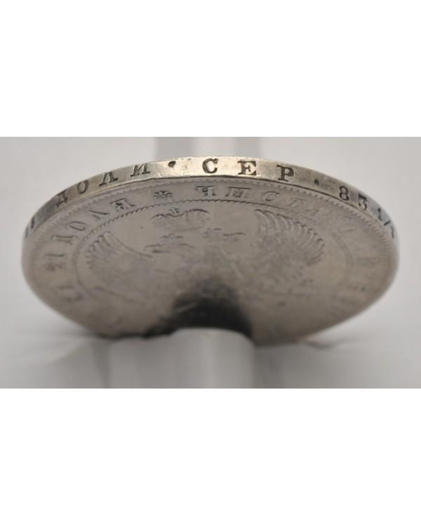 1 рубль 1844 года