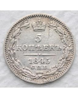 5 копеек 1845 года СПБ КБ