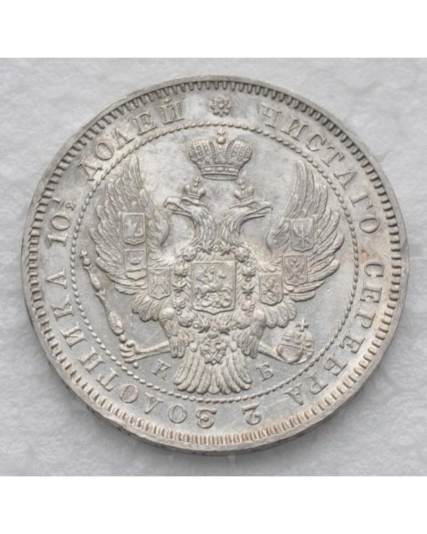 Полтина 1845 года СПБ КБ