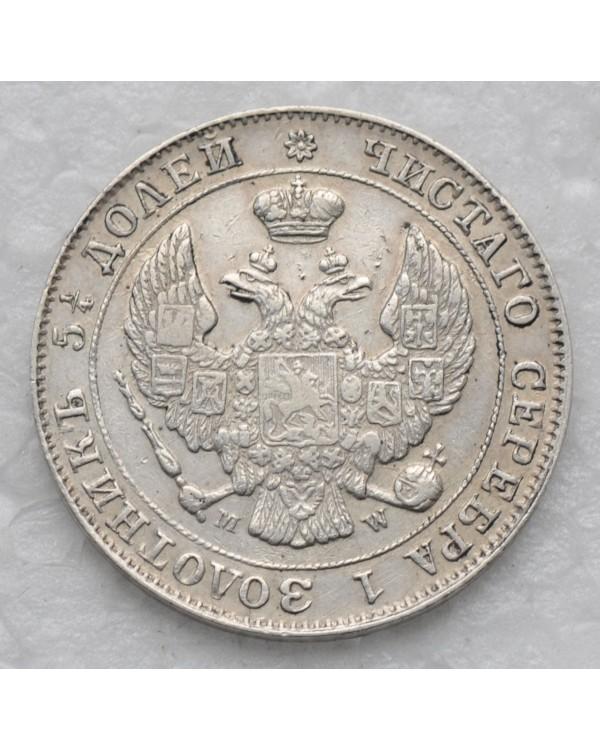 25 копеек - 50 грошей 1847 года MW