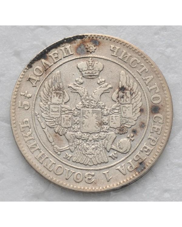 25 копеек - 50 грошей 1848 года MW
