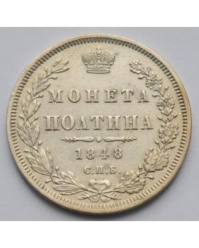 Монета Полтина 1848 года СПБ HI