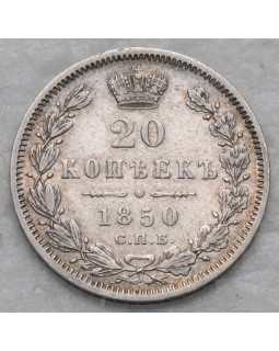 20 копеек 1850 года СПБ ПА