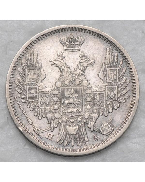 25 копеек 1850 года СПБ ПА
