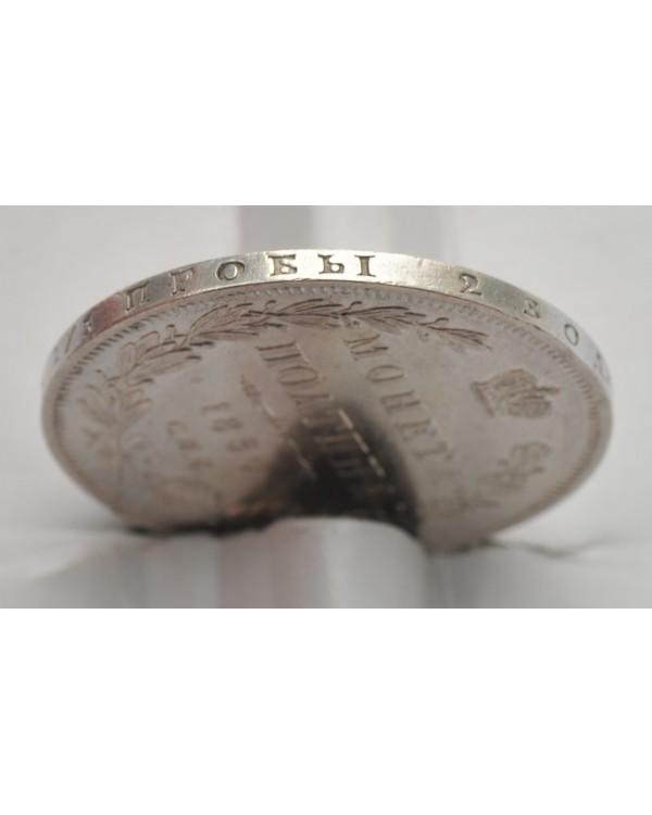 Монета Полтина 1850 года СПБ ПА
