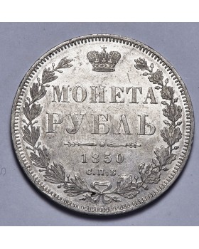 1 рубль 1850 года СПБ ПА