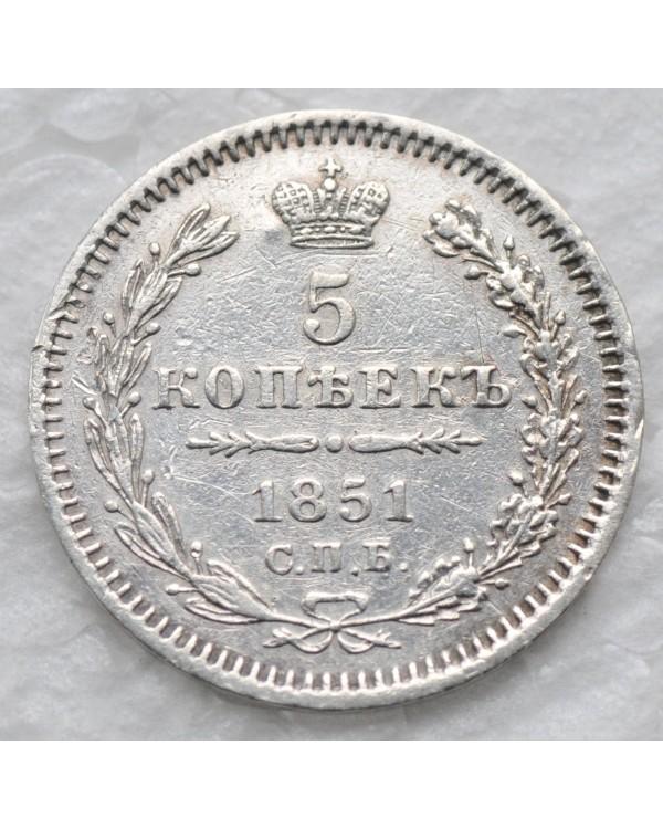 5 копеек 1851 года СПБ ПА