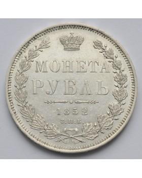 1 рубль 1852 года СПБ ПА