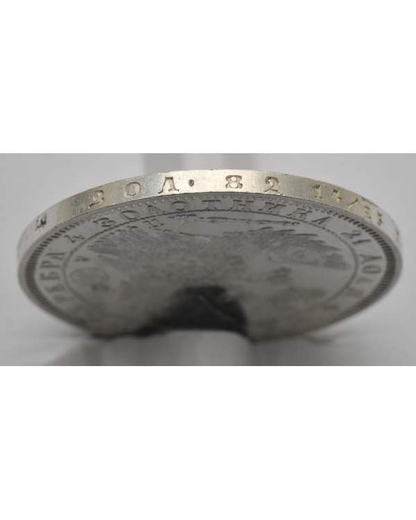1 рубль 1852 года