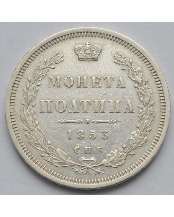 Монета Полтина 1853 года СПБ HI