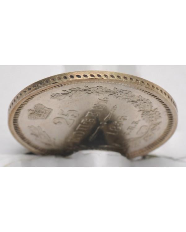 25 копеек 1855 года СПБ HI