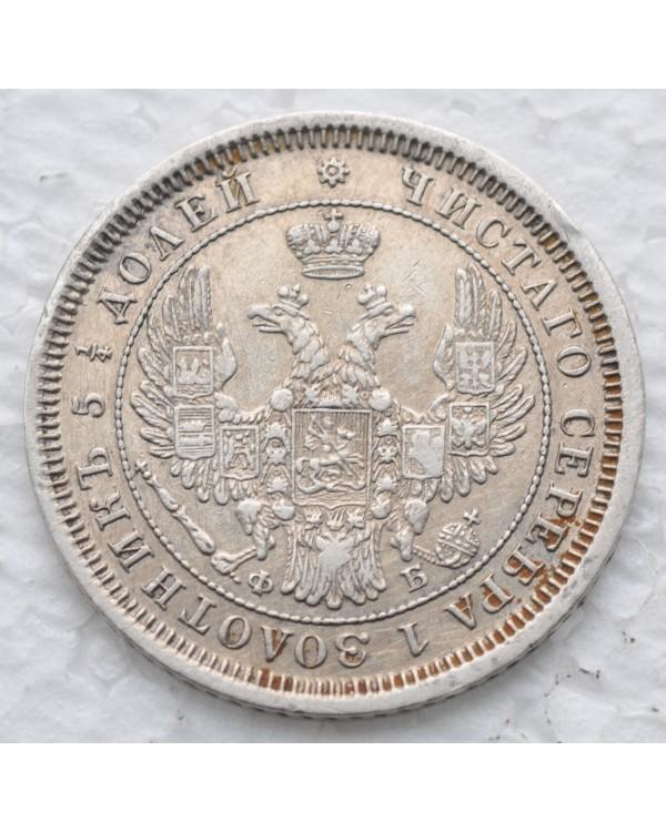 25 копеек 1856 года СПБ ФБ