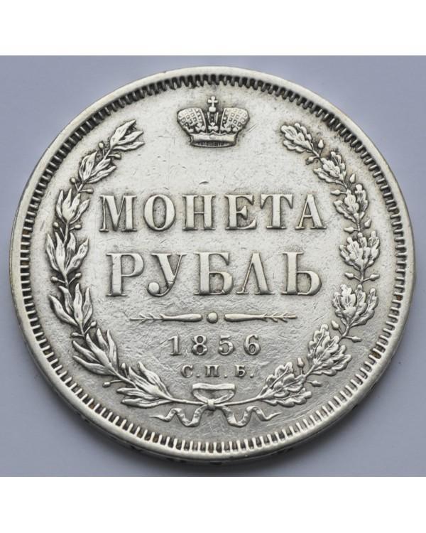 1 рубль 1856 года СПБ ФБ