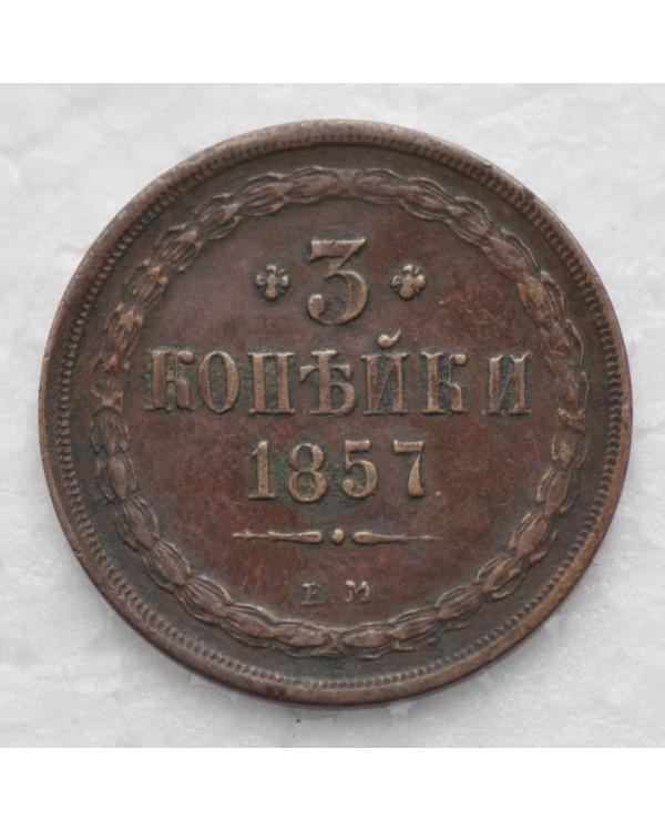 3 копейки 1857 года ЕМ