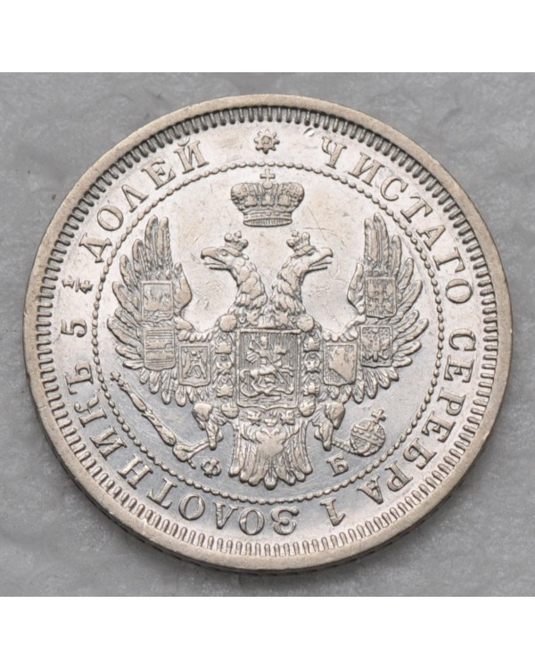 25 копеек 1857 года СПБ ФБ